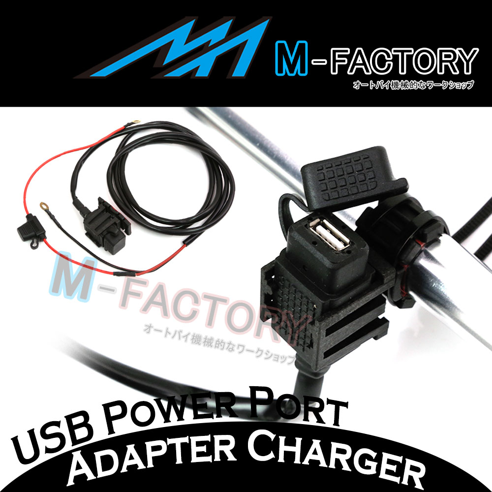 12v weatherproof power socket usb charger plug for bmw motorcycles